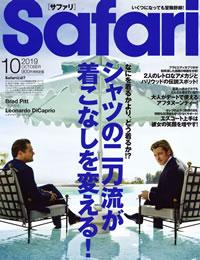 Safari 10月号